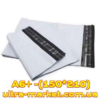 Курьерские пакеты А6+ (150*210)- 585грн/1000шт
