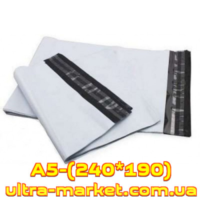 Курьерские пакеты А5опт (190*240)- 585 грн/1000шт
