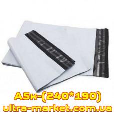 Курьерские пакеты А5 (с карманом) опт