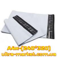 Курьерские пакеты А4 (с карманом)