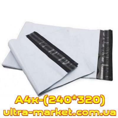 Курьерские пакеты А4к (240*320)-1,18 грн/шт
