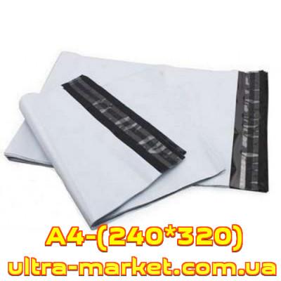 Курьерские пакеты А4 (240*320)- 915 грн/уп