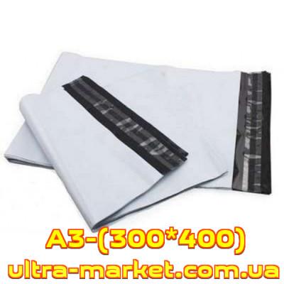 Курьерские пакеты А3 (300*400) - 1,42 грн/шт