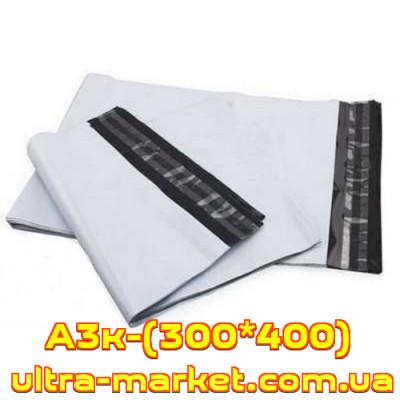 Курьерские пакеты А3к (300*400) - 1,56 грн/шт