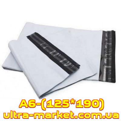 Курьерские пакеты А6 (125*190)- 0,53 грн/шт